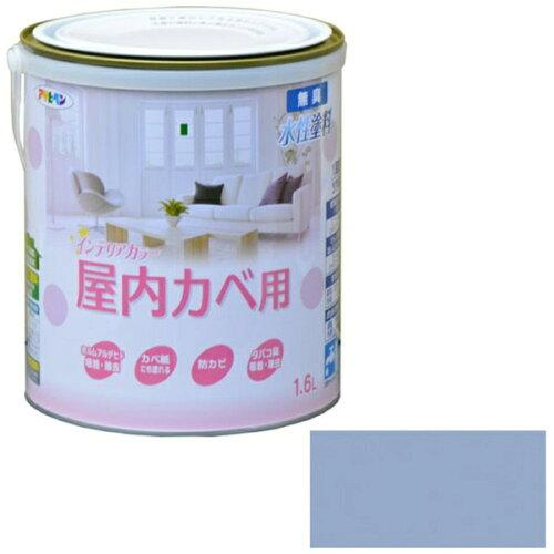 アサヒペン NEW水性インテリアカラー屋内カベ1.6Lラベンダーモーブ【入数:6】【smtb-s】