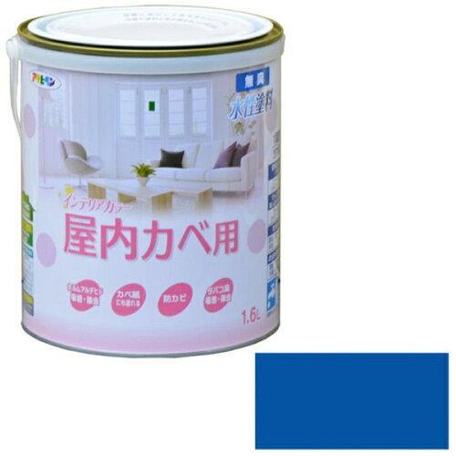 アサヒペン NEW水性インテリアカラー屋内カベ1.6Lアクアブルー【入数:6】【smtb-s】