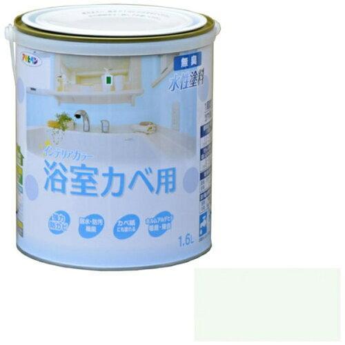 アサヒペン NEW水性インテリアカラー浴室カベ1.6Lペールグリーン【入数:6】【smtb-s】