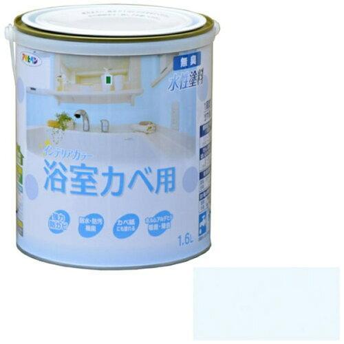 アサヒペン NEW水性インテリアカラー浴室カベ1.6Lペールブルー【入数:6】【smtb-s】