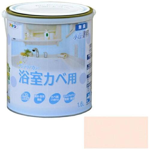 アサヒペン NEW水性インテリアカラー浴室カベ1.6Lライトピンク【入数:6】【smtb-s】