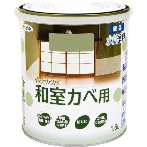 アサヒペン NEW水性インテリアカラー和室カベ1.6L宇治色【入数:6】【smtb-s】