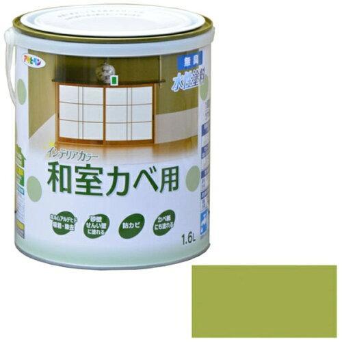 アサヒペン NEW水性インテリアカラー和室カベ1.6Lうぐいす色【入数:6】【smtb-s】