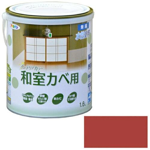 アサヒペン NEW水性インテリアカラー和室カベ1.6L朱赤【入数:6】【smtb-s】