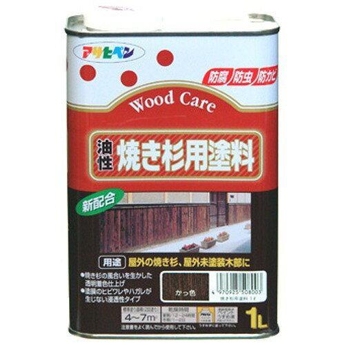 アサヒペン 油性焼き杉用塗料1Lかっ色【入数:6】【smtb-s】