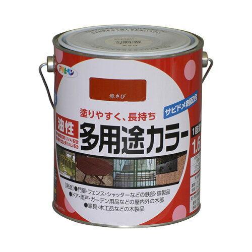 アサヒペン 油性多用途カラー1.6L赤さび【入数:6】【smtb-s】
