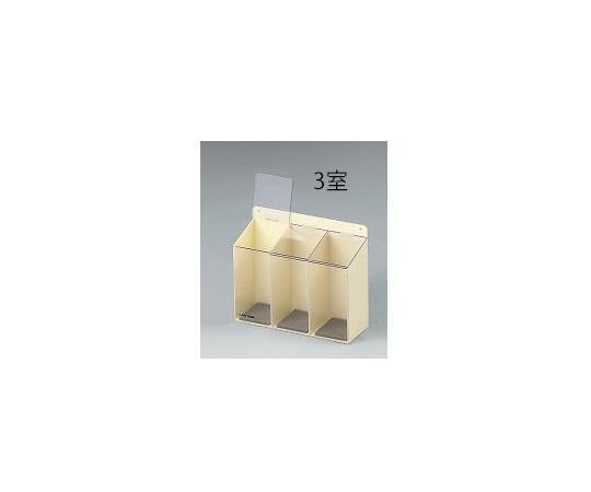 アズワン(As One) メガネラック(ゴーグル用・マグネット) 3室 3-635-02【smtb-s】