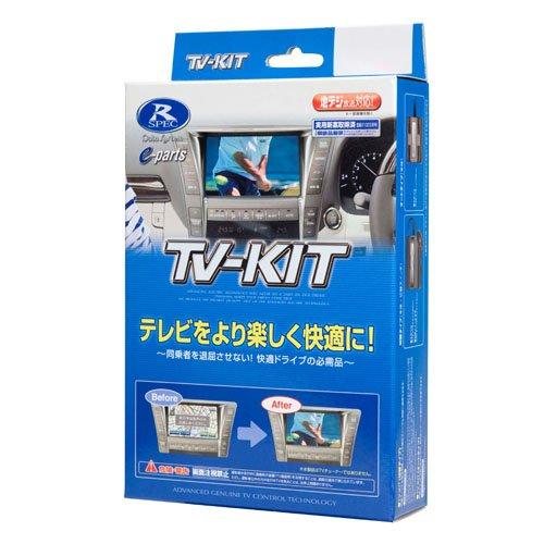 データシステム TV-KIT (切替タイプ) TTV179 (TTV179)【smtb-s】