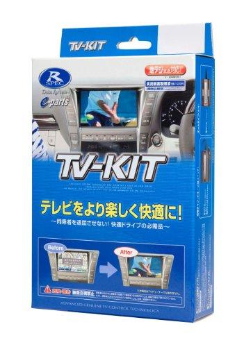 データシステム TV-KIT (切替タイプ) DTV353 (DTV353)【smtb-s】