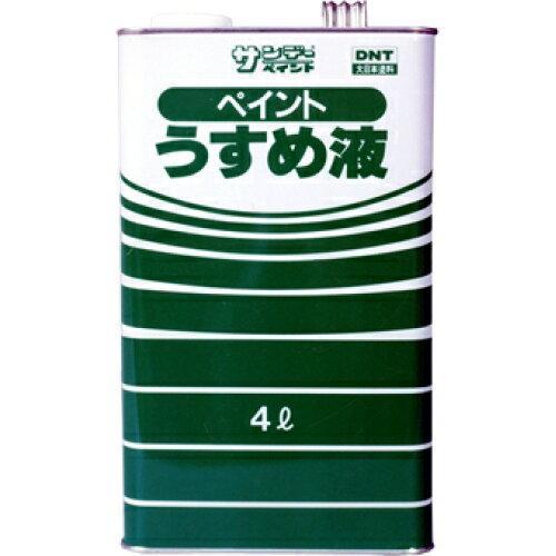 (訳ありセール 格安) 送料無料 サンデーペイント 直送商品 サンデー 4L ペイントうすめ液 #20105