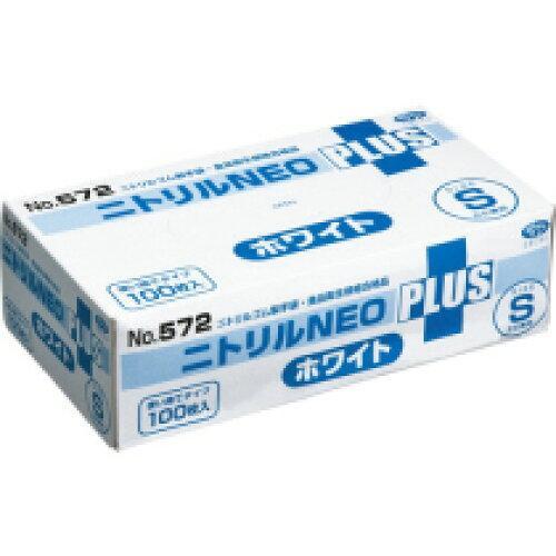 エブノ ニトリルNEOプラス パウダーイン ホワイト S NO-572 1セット(2000枚:100枚×20箱)【入数:20】【smtb-s】