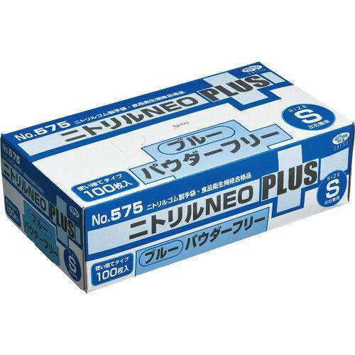 エブノ ニトリルNEOプラス パウダーフリー ブルー S NO-575 1セット(2000枚:100枚×20箱)【入数:20】【smtb-s】