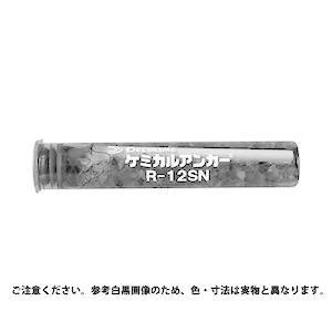 サンコーインダストリー ケミカルアンカ-(デコラR-SN R-25SN【smtb-s】