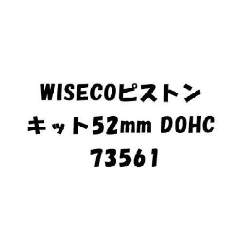 デイトナ WISECOピストンキット52MM DOHC -73561【smtb-s】
