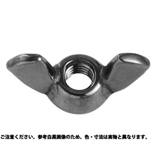 サンコーインダストリー 鍛造蝶ナット(1種) M16(D=70【smtb-s】
