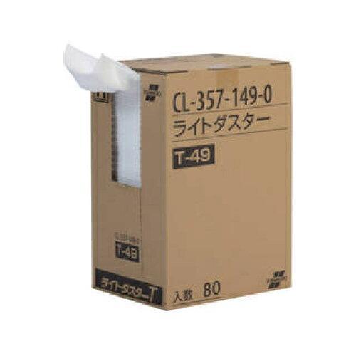 テラモト ライトダスター T-49 (80枚入)(CL3571490)【入数:2】【smtb-s】