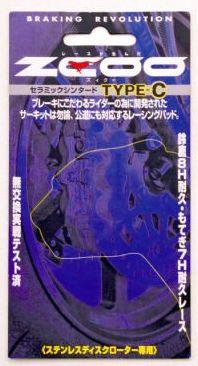 ZCOO ZRM-B004C ブレーキパッドタイプC ZRM-B004C【smtb-s】