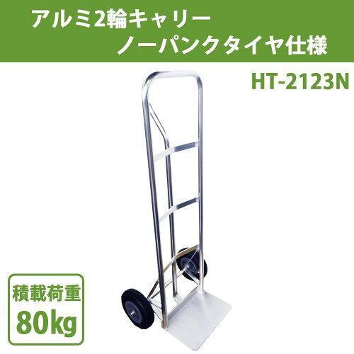 マツモト アルミ2輪キャリー ノーパンクタイヤ仕様 HT-2123N (1105157)【smtb-s】