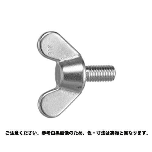 【送料無料】 サンコーインダストリー 鍛造蝶ボルト 10X25【smtb-s】
