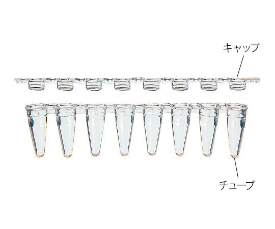 アズワン(As One) PCRチューブ UltraFlux チューブ・キャップセット 125本入 3145-003-9992-02【smtb-s】