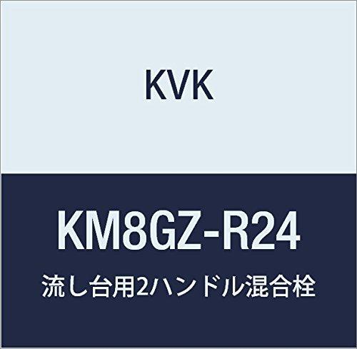 KVK 流し台用2ハンドル混合栓ビス止KM8GZ-R24【smtb-s】