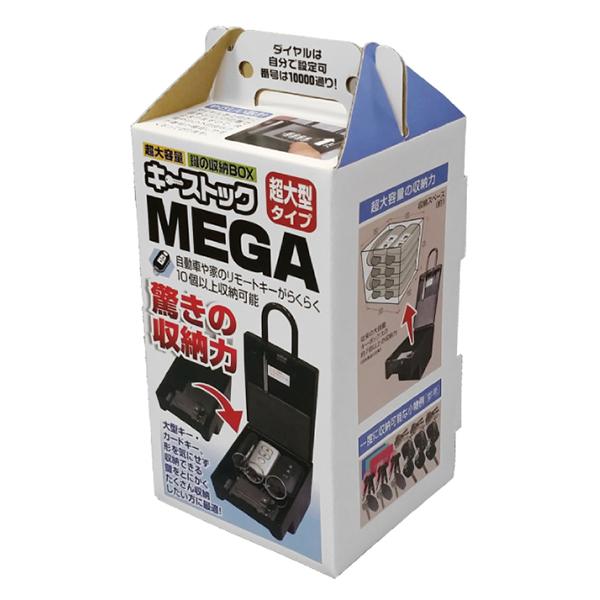 ノムラテック キーストック MEGA N-1295 【0581-00091】【smtb-s】