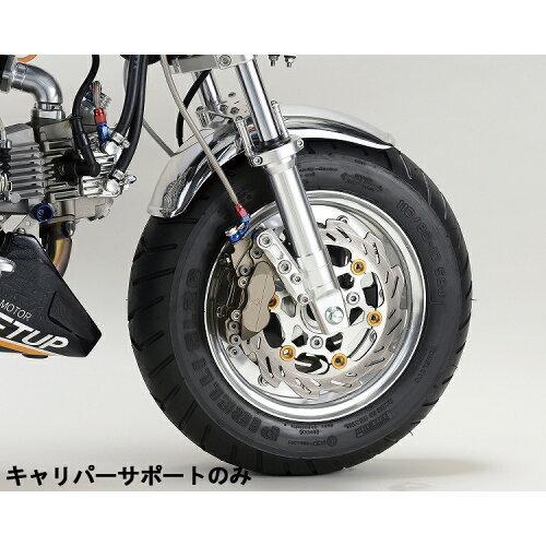 SHIFT UP モンキーWディスク 27mmキャリパーサポート 220disk4pod (205395-CS)【smtb-s】