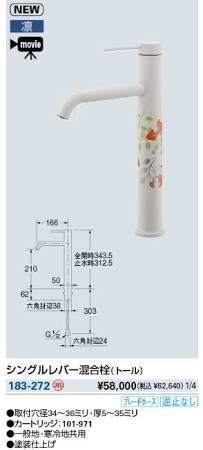 カクダイ 183-272 シングルレバー混合栓(トール)【smtb-s】