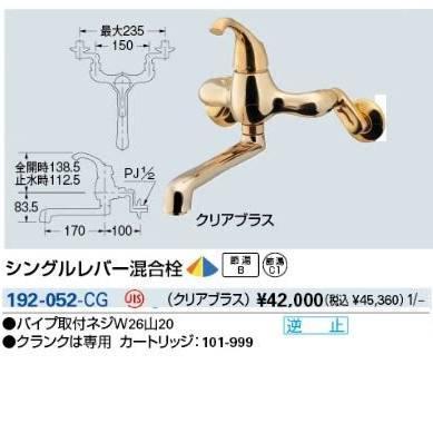 カクダイ 192-052-CG シングルレバー混合栓//クリアブラス【smtb-s】