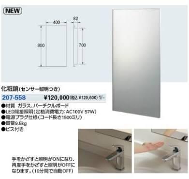 カクダイ 207-558 化粧鏡(センサー照明つき)【smtb-s】