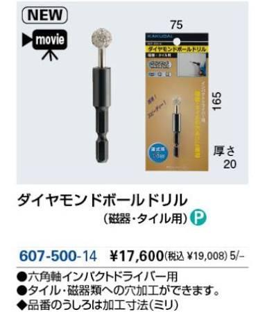 カクダイ 607-500-14 ダイヤモンドボールドリル(磁器・タイル用)【smtb-s】