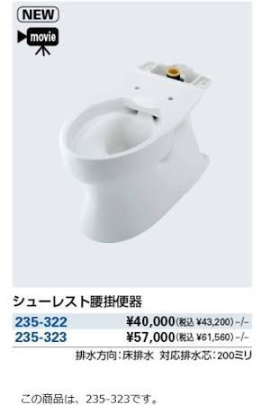 カクダイ 235-323 シューレスト腰掛便器【smtb-s】