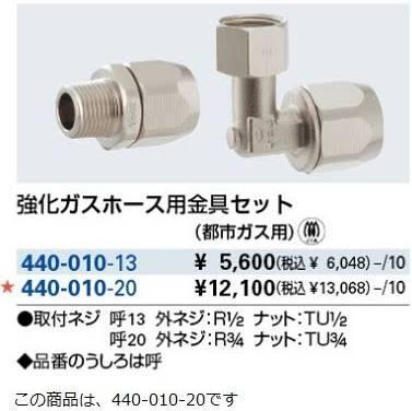 カクダイ 440-010-20 強化ガスホース用金具セット(都市ガス用)【smtb-s】