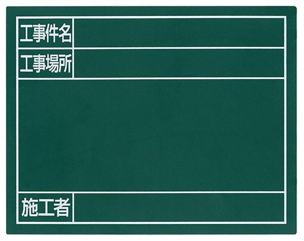 送料無料 お得なキャンペーンを実施中 シンワ測定 スチールボード 工事件名 79087 工事場所 横11×14cmグリーン 発売モデル 施工者