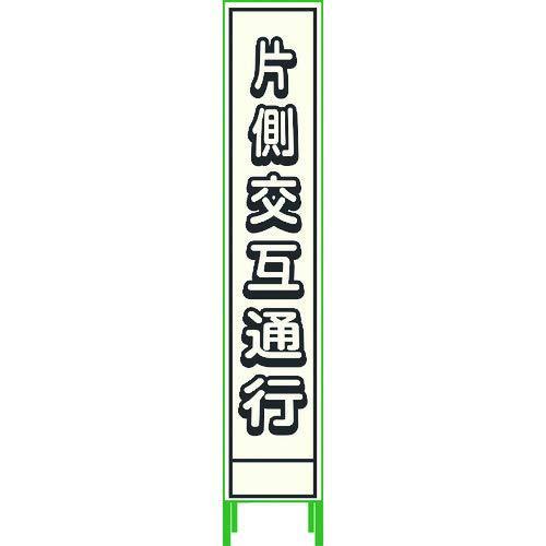 グリーンクロス プリズム反射蓄光SL立看板ハーフ 片側交互通行 HPSL‐2【smtb-s】