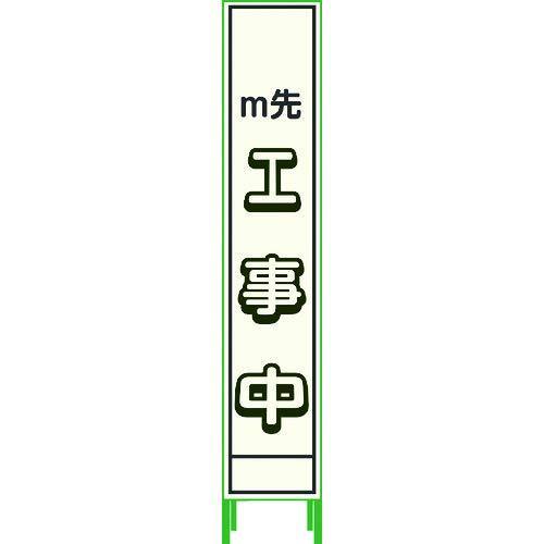 グリーンクロス プリズム反射蓄光SL立看板ハーフ m先工事中 HPSL‐4【smtb-s】