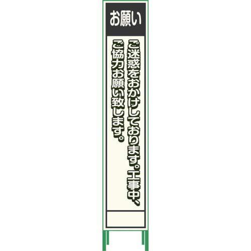 グリーンクロス プリズム反射蓄光SL立看板ハーフ お願い HPSL‐6【smtb-s】