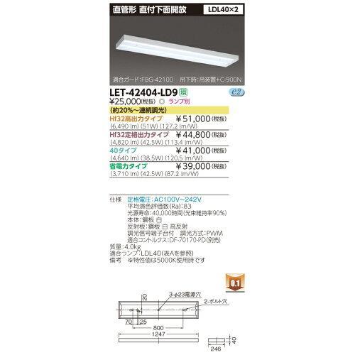 東芝 直管ランプシステム箱形2灯LET-42404-LD9【smtb-s】