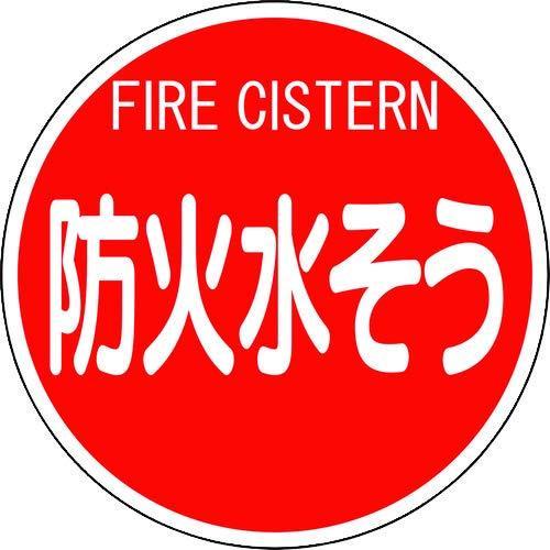 ユニット 消防標識 防火水そう(平リブタイプ)【smtb-s】