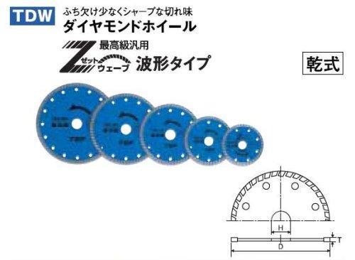 トップ工業 ダイヤモンドホイール波型タイプ (TDW-125)【smtb-s】