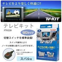 データシステム TV-KIT (切替タイプ) FTV339 (FTV339)【smtb-s】