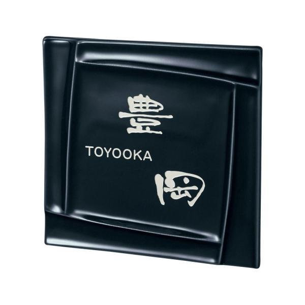 焼き物表札 磁器モダン表札 カーロ イゾラ TC-15 (1366705)【smtb-s】