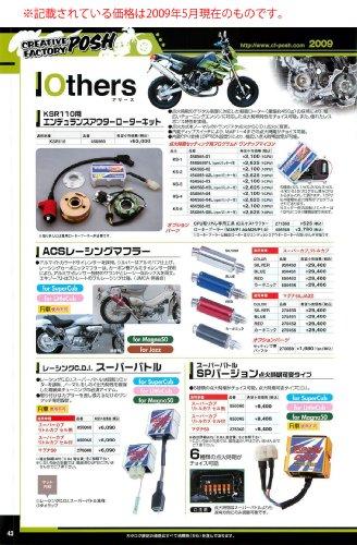CF.POSH 456560 エンデュランスアウタロータKIT【smtb-s】