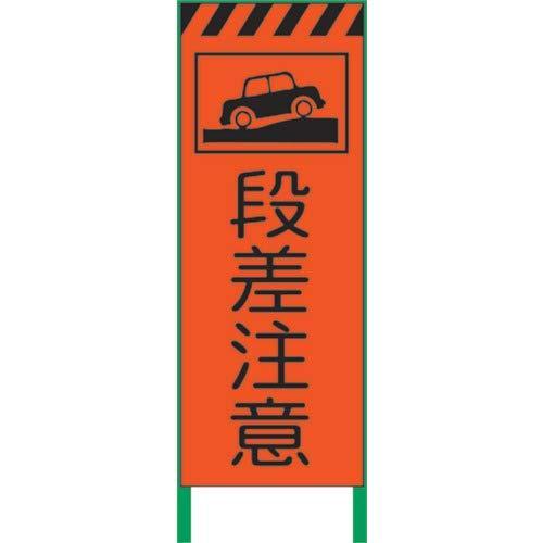 グリーンクロス 蛍光オレンジ高輝度 工事看板 段差注意1102103501  2337【smtb-s】