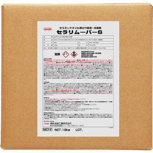 横浜油脂工業 Linda タイヤ痕・セラミックタイル用ロウ除去・洗浄剤 セラリムーバーS 18MC14  8892【smtb-s】