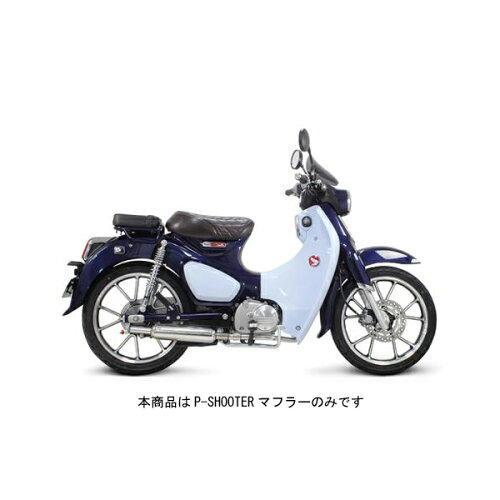 スペシャルパーツ武川 P-SHOOTER スーパーカブC125:2BJ-JA48 (JA48-1000001~) 品番:04-02-0301【smtb-s】