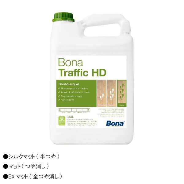 塗料 水性仕上剤 BonaトラフィックHD(硬化剤付) Exマット(全つや消し)WT155946001 (1426025)【smtb-s】