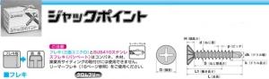 ヤマヒロ ジャックポイント FSJ30 「ケース販売」 【010-0713-1】【smtb-s】