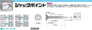 ヤマヒロ ジャックポイント BWB100 「ケース販売」 【010-0756-1】【smtb-s】