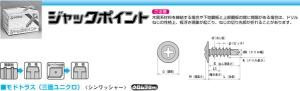 ヤマヒロ ジャックポイント MJ13 「ケース販売」 【010-0722-1】【smtb-s】